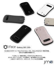 Galaxy S10 ケース 耐衝撃 iFace Galaxy S10+ ケース S10 Plus カバー 360°保護 TPU PC エアクッション 衝撃吸収 液晶保護 ギャラクシー s10 カバー Samsung 携帯カバー Galaxy S10plus ストラップホールあり 防塵