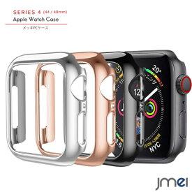 apple watch Series 4 5 カバー 44mm 40mm PCケース 薄型 メッキ加工 脱着簡単 Series5 アップルウォッチ ケース シリーズ4 シリーズ5 ブランド ビジネス 落下 衝撃 apple watch Nike+ Hermes Edition(2018,2019)