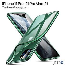 iPhone11 Pro ケース 背面クリア 2019 TPU iPhone 11 ケース メッキバンパー iPhone11 Pro Max ケース 衝撃吸収 キズ防止 防指紋 アイフォンxi カバー 黄変防止 アイフォン11プロ max ワイヤレス充電 カメラ保護 iPhone 11 ケース スマホカバー スマホケース ブランド