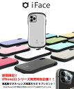 iPhone 11 Pro ケース 耐衝撃 TPU バンパー iPhone 11 Pro Max ケース 全面保護 iFace First Class iPhone 11 カバー 360°保護 iFace カメラレンズ保護 Qiワイヤレス充電 衝撃吸収 スマホケース おしゃれ ストラップホールあり