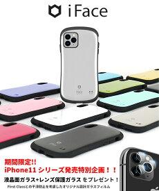 iPhone 11 Pro Max ケース 耐衝撃 TPU バンパー iPhone 11 Pro ケース 全面保護 iFace First Class iPhone 11 カバー 360°保護 iFace カメラレンズ保護 Qiワイヤレス充電 衝撃吸収 スマホケース おしゃれ ストラップホールあり