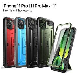 iPhone11 Pro ケース 2019 全面保護 360°保護 iPhone 11 Pro Max ケース 液晶保護フィルム付き 衝撃吸収 キズ防止 防指紋 アイフォンxi プロ カバー スタンド機能 ワイヤレス充電 対応 カメラ保護 iPhone11 ケース スマホカバー スマホケース ブランド