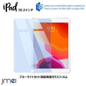 iPad 10.2 ブルーライトカットガラスフィルム 10.2インチ 2019 強化ガラスフィルム 高透過率 耐指紋 撥油性 ノングレア アイパッド 第7世代 液晶保護 ガラス タブレット対応 ケース カバー 耐久性 タブレットPC 2.5D ラウンドエッジ加工 New iPad 2019 新型