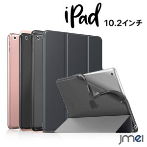 iPad 10.2 ケース 三つ折り TPU 10.2インチ 2019 7世代 スタンド機能 オートスリープ 全面保護 アイパッド カバー 第7世代 バックカバー スリム タブレット対応 ケース カバー 耐久性 タブレットPC Ne