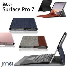 Surface Pro 7 ケース スタンドカバー ペンホルダー付き Surface Pro7 ケース 放熱設計 2019 Microsoft サーフェイスプロ カバー 全面保護 高級PUレザー 薄型 軽量