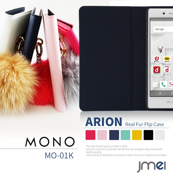 MONO MO-01K ケース 手帳型 ファー MONO MO-01J ケース 手帳 ドコモ mono カバー 手帳型 ポンポン mono 携帯ケース おしゃれ スマホケース 全機種対応 可愛い 手帳型ケース