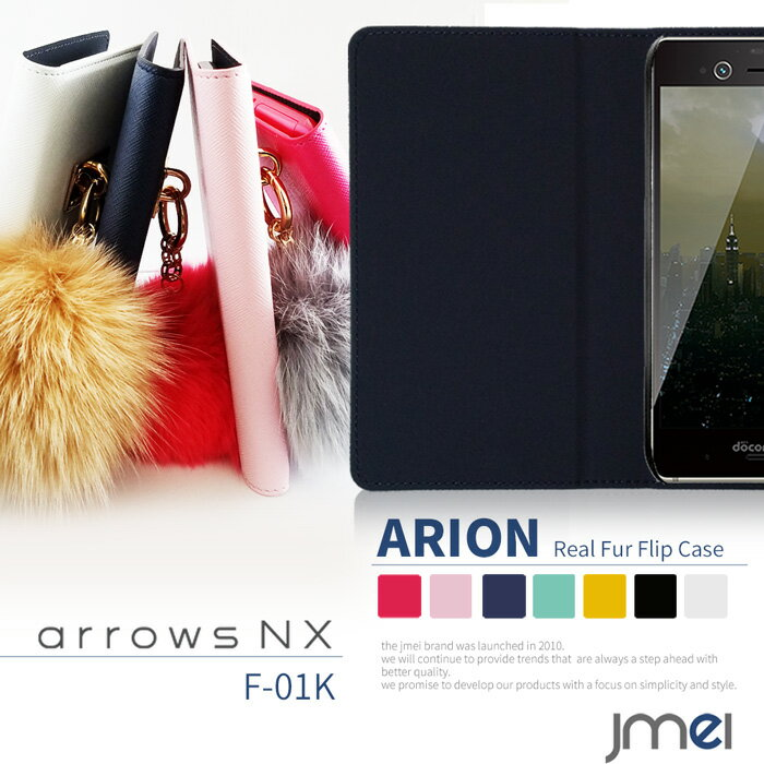 arrows NX F-01K ケース 手帳 ファー チャーム スマホケース 手帳型 かわいい アローズ nx カバー スマホ スマホカバー docomo レザー 携帯ケース