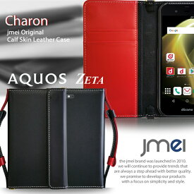 AQUOS ZETA SH-04H AQUOS SERIE SHV34 AQUOS Xx3 506SH ケース 手帳型 レザー 本革 JMEIオリジナルレザー手帳ケース CHARON おしゃれ カード収納 ストラップ