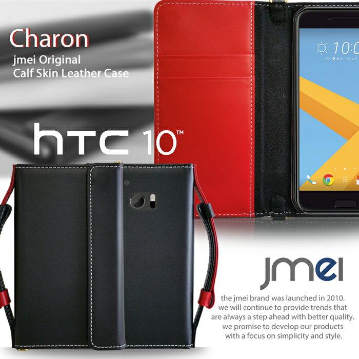 HTC 10 HTV32 ケース 手帳型 レザー 本革 スマホ ポーチ ショルダー おしゃれ カード収納 ストラップ