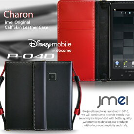 スマホケース 手帳型 全機種対応 ディズニー P-04D Disney Mobile on docomo P-05D 102P スマホ ポシェット 入れたまま操作 斜めがけ ショルダー スマホ ベルトポーチ 本革 シンプル スマホケース 手帳型 ベルトなし 全機種対応 simフリー スマートフォン softbank ドコモ