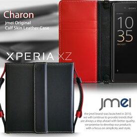 xperia xz ケース 手帳型 エクスペリア XZ スマホケース カバー docomo SO-01J au SOV34 softbank ケース かわいい xzso−01j 手帳型 ブランド レディース お洒落 送料無料 ノート型 スマートフォン エックスゼット 人気 ランキング
