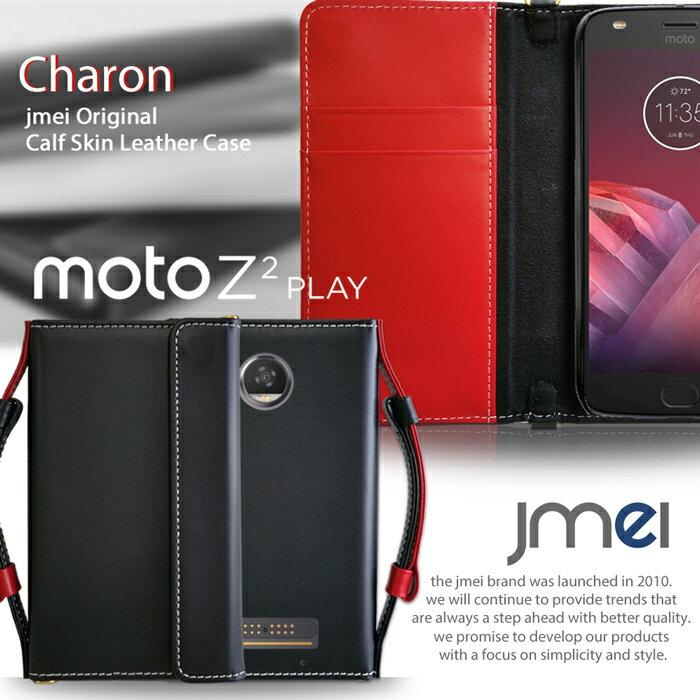 Moto Z2 Play ケース 本革 レザー モトローラ 手帳ケース 手帳 カバー スマホケース 手帳型 スマホ スマホカバー motorola スマートフォン 携帯 ストラップ カード収納