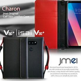 V30+ L-01K ケース isai V30+ LGV35 ケース 本革 レザー JOJO L-02K イサイ v30プラス 手帳ケース 手帳 カバー スマホケース 手帳型 スマホ スマホカバー LG スマートフォン 携帯 ストラップ カード収納