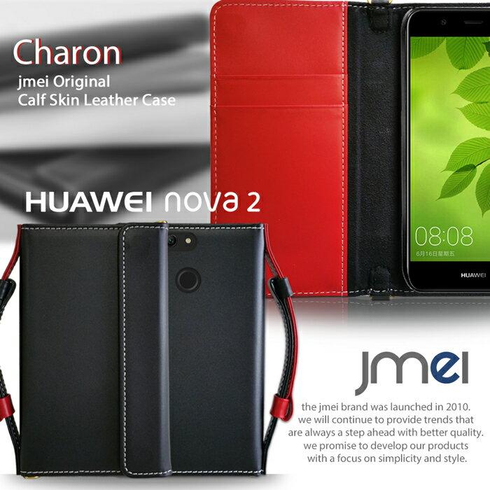 nova2 ケース HWV31 本革 レザー Huawei ノバ2 手帳ケース 手帳 カバー スマホケース 手帳型 スマホ スマホカバー au スマートフォン 携帯 ストラップ カード収納