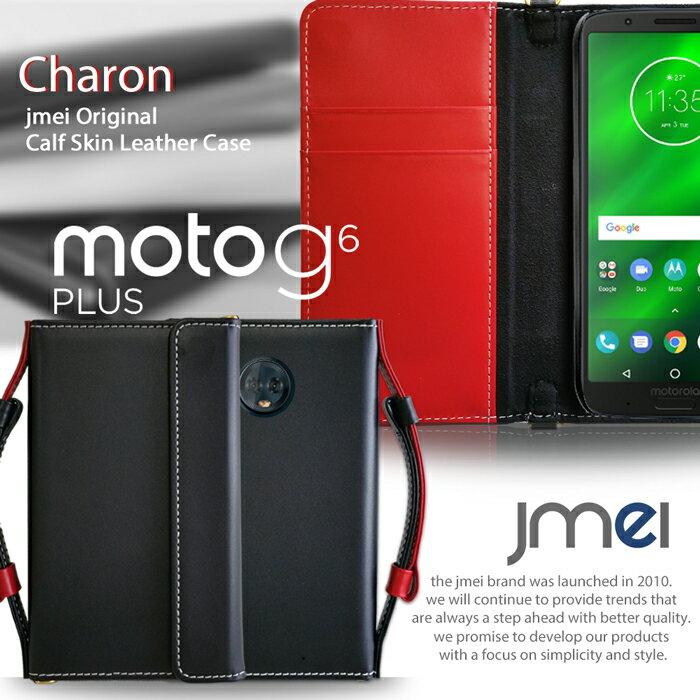 moto G6 Plus ケース 本革 レザー motorola 手帳ケース 手帳 カバー スマホケース 手帳型 スマホ スマホカバー simフリー モトローラ スマートフォン 携帯 ストラップ カード収納