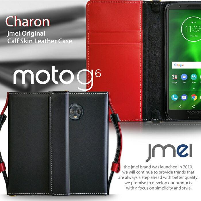 moto G6 ケース 本革 レザー モトローラ 手帳ケース 手帳 カバー スマホケース 手帳型 スマホ スマホカバー simフリー スマートフォン 携帯 ストラップ カード収納