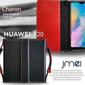 Huawei P20 ケース 本革 レザー ファーウェイ p20 手帳ケース 手帳 カバー スマホケース 手帳型 スマホ スマホカバー simフリー 楽天モバイル スマートフォン 携帯 ストラップ カード収納
