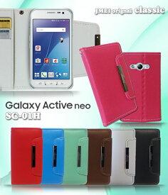 Galaxy Active neo SC-01H ケース 手帳 galaxy active neo ギャラクシー アクティブ ネオ 手帳型ケース