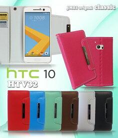 【スマホカバー 手帳型 HTC 10 HTV32 ケース】パステル手帳ケース classic【エイチティーシー10 カバー スマホケース スマホ カバー au スマートフォン エーユー 革 手帳】