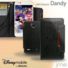 スマホカバー 手帳型 Disney Mobile on docomo DM-02H カバー レザー 手帳ケース 手帳型ケース ディズニーモバイル ドコモ スマホケース スマホ カバー dm02h LG スマートフォン 携帯 革