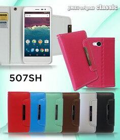 507SH Android One ケース 手帳ケース AQUOS ea 605SH ケース SHARP シャープ アクオス イーエー カバー アンドロイド ワン カバー 手帳型 スマホケース スマホ カバー スマホカバー Y!mobile スマートフォン 携帯 革 手帳