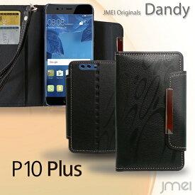 Huawei P10 Plus ケース p10 プラス 手帳ケース レザー 手帳型 スマホケース スマホ スマホカバー simフリー スマートフォン ファーウェイ 携帯 革 手帳 カバー