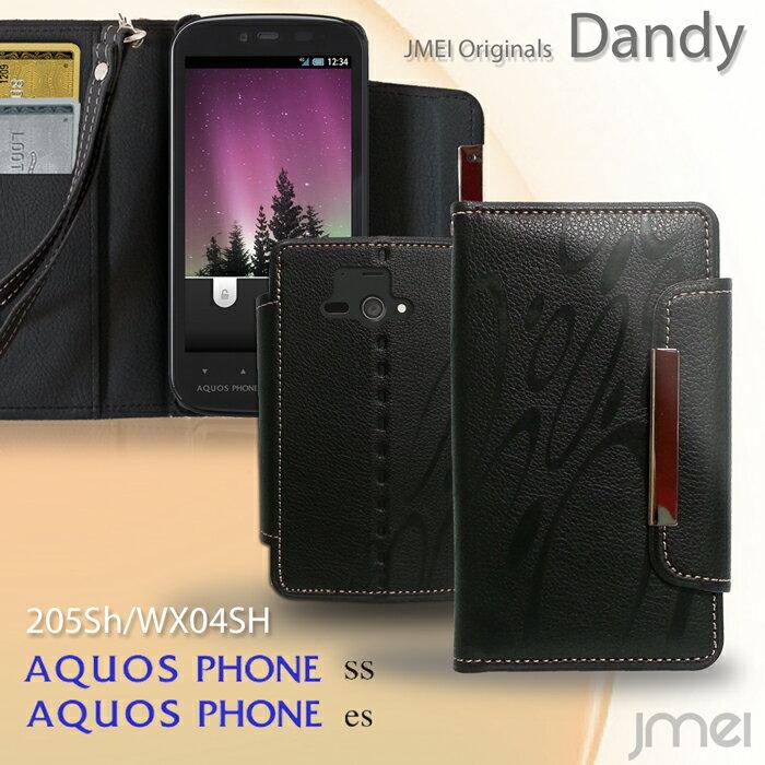 AQUOS PHONE ss 205SH AQUOS PHONE es WX04SH ケース 205sh 手帳 ケース 保護フィルム sharp アクオスフォン カバー 手帳 手帳型 手帳ケース スマホケース スマホカバー