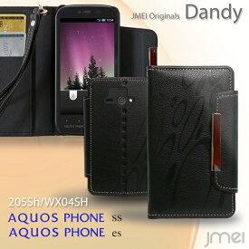 AQUOS PHONE ss 205SH es WX04SH ケース レザー 手帳ケース アクオスフォン 手帳型ケース スマホ カバー スマホカバー スマートフォン softbank ソフトバンク 革 携帯ケース