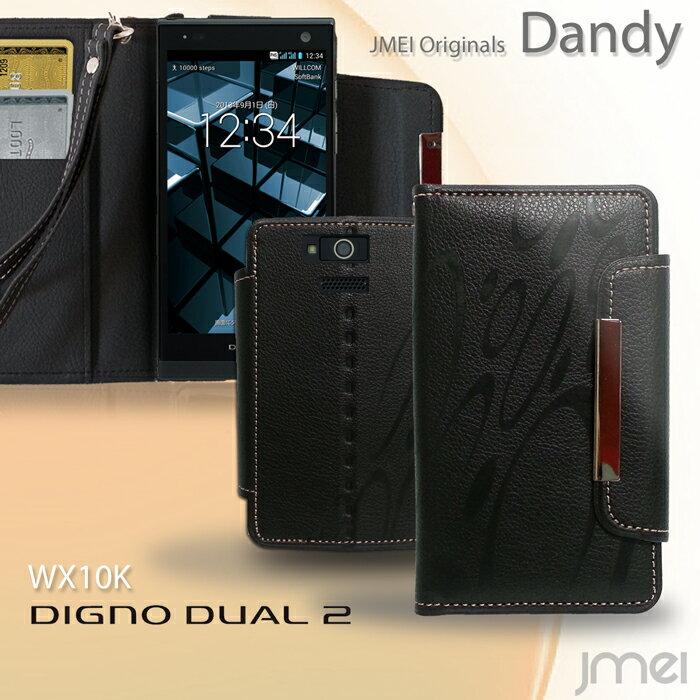 DIGNO DUAL2 WX10K カバー レザー 手帳カバー デュアル2 ディグノDUAL2 ディグノ カバー スマホ カバー スマホカバー DUAL2カバー DUAL2wx10kカバー willcom スマートフォン ウィルコム 革