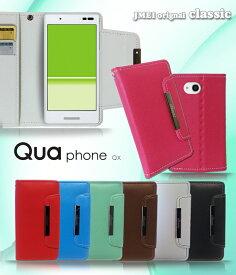Qua Phone QX ケース KYV42 手帳ケース DIGNO V 携帯 カバー 手帳型 スマホケース スマホ スマホカバー au キュアフォン qx スマートフォン