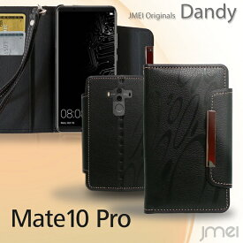 Mate10 Pro Mate10 lite Huawei P10 Plus ケース P10 nova lite P9 lite nova P9 Mate9 手帳型ケース Ascend G620S HW-01E ケース アセンド カバー ファーウェイ スマホケース スマホ カバー スマホカバー docomo スマートフォン HW01E ガラス ドコモ