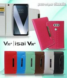V30+ L-01K ケース isai V30+ LGV35 ケース JOJO L-02K 手帳ケース 携帯 カバー 手帳型 スマホケース スマホ スマホカバー LG イサイ v30プラス スマートフォン