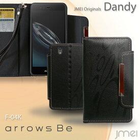 arrows Be F-04K ケース 手帳 アローズ be カバー 手帳ケース レザー 手帳型 スマホケース スマホ スマホカバー docomo スマートフォン 携帯ケース