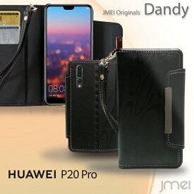 P20 Pro ケース 手帳 HW-01K ファーウェイ p20プロ カバー 手帳ケース レザー 手帳型 スマホケース スマホ スマホカバー docomo スマートフォン 携帯ケース