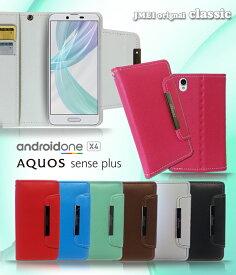 android one X4 ケース 手帳型 AQUOS sense Plus sh-m07 ケース 手帳ケース 携帯 スマホケース スマホ スマホカバー yモバイル アンドロイドワン x4 ケース アクオス センス プラス カバー スマートフォン