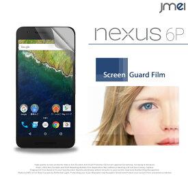 Nexus 6P nexus6p フィルム google ネクサス 6p 保護フィルム ネクサス6p nexus 6p 保護フィルム フィルム 画面保護シート スマホ 画面保護 画面カバー 液晶保護フィルム 液晶保護シート メール便 送料無料・送料込み