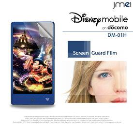 【Disney Mobile on docomo DM-01H 液晶保護フィルム ディズニー モバイル ケース カバー 保護シート スマホケース スマホ カバー スマホカバー スマートフォン ドコモ】