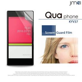 Qua phone KYV37 液晶保護フィルム キュア フォン ケース カバー 液晶保護 保護フィルム 保護シート スマホケース スマホ カバー スマホカバー au スマートフォン エーユー