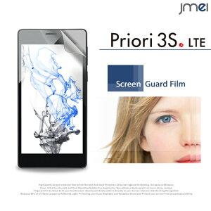 【Priori3S LTE FTJ152B】指紋防止光沢保護フィルム【プリオリ3s lte ケース カバー 液晶保護 保護フィルム 保護シート スマホケース スマホ カバー スマホカバー simフリー FREETEL スマートフォン フ