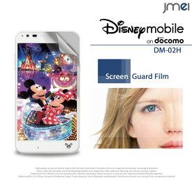 【Disney Mobile on docomo DM-02H】2枚セット!指紋防止光沢保護フィルム【ディズニーモバイル ドコモ ケース 液晶保護 保護シート スマホケース スマホ カバー スマホカバー dm02h LG スマートフォン 携帯】