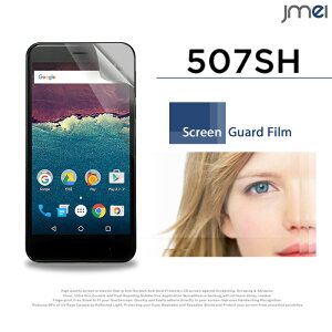 【507SH Android One】2枚セット!指紋防止光沢保護フィルム【SHARP シャープ アンドロイド ワン ケース カバー 保護シート スマホケース スマホ カバー スマホカバー Y!mobile スマートフォン 携帯