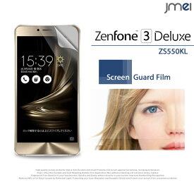 【Zenfone3 DELUXE ZS550KL】指紋防止光沢保護フィルム【ゼンフォン 3 デラックス ケース カバー 液晶保護 保護フィルム 保護シート スマホケース スマホ カバー スマホカバー ASUS UQ mobile エイスース simフリー スマートフォン 携帯】
