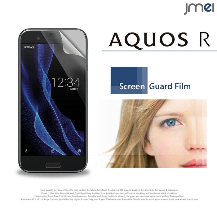AQUOS R SH-03J SHV39 604SH 保護フィルム 2枚セット!指紋防止光沢保護フィルム アクオス アール カバー ケース カバー 保護シート スマホケース スマホ スマホカバー アクオスr カバー SHARP スマートフォン 液晶保護 携帯