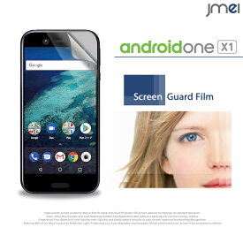 android one X1 保護フィルム 2枚セット!指紋防止光沢保護フィルム アンドロイド x1 ケース カバー 保護シート スマホケース スマホ スマホカバー ymobile スマートフォン 液晶保護 携帯