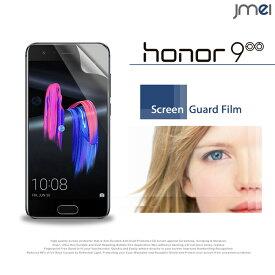 Huawei honor9 保護フィルム 2枚セット!指紋防止光沢保護フィルム オーナー 9 ケース カバー 保護シート スマホケース スマホ スマホカバー 楽天モバイル スマートフォン 液晶保護 携帯カバー