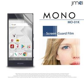 MONO MO-01K フィルム 2枚セット!指紋防止光沢保護フィルム ZTE モノ ケース カバー 保護フィルム 保護シート スマホケース スマホ スマホカバー docomo スマートフォン 液晶保護 携帯