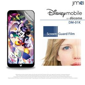 Disney mobile on docomo DM-01K 保護フィルム 2枚セット!指紋防止光沢保護フィルム ディズニーモバイル ケース カバー 保護シート スマホケース スマホ スマホカバー スマートフォン 液晶保護 携帯