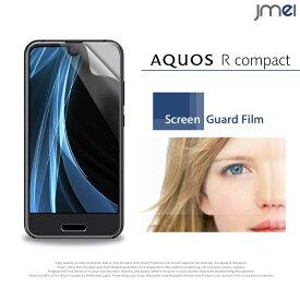 AQUOS R Compact SH-M06 SHV41 保護フィルム 2枚セット!指紋防止光沢保護フィルム アクオスフォン コンパクト ケース カバー 保護シート スマホケース スマホ スマホカバー au Softbank スマートフォン 液晶保護 携帯