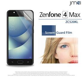 Zenfone4 Max ZC520KL 保護フィルム 2枚セット!指紋防止光沢保護フィルム asus ゼンフォン4 マックス ケース カバー 保護シート スマホケース スマホ スマホカバー simフリー エイスース スマートフォン 液晶保護 携帯ケース