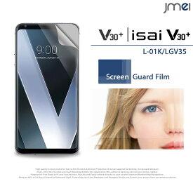V30+ L-01K isai V30+ LGV35 保護フィルム 2枚セット!指紋防止光沢保護フィルム イサイ v30プラス ケース カバー JOJO L-02K 保護シート スマホケース スマホ スマホカバー LG スマートフォン 液晶保護 携帯